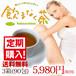 【送料無料】飲まなく茶3箱定期コース(ダイエットティー ダイエット茶 サンプルセット のまなくちゃ ダイエットサポートティー)