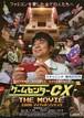 ゲームセンター CX THE MOVIE 1986マイティボンジャック(2)