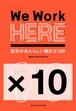 We Work HERE 東京の新しい働き方100 10冊パック