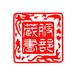 Web落款<702>篆古印(21mm印)