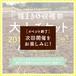 【2017年3月5日開催】「裸足で種まき & 収穫祭!」大人チケット