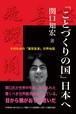 「ことづくりの国」日本へ―そのための「喜怒哀楽」…