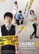 ☆韓国ドラマ☆《神のクイズ シーズン4》DVD版 全12話 送料無料!