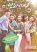 韓国ドラマ【青春時代2】DVD版 全14話