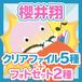 嵐櫻井翔さん クリアファイル&フォトセットおたのしみ袋