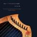 『9弦ハープのための24の曲集』寺本圭佑編著