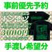 進藤いおり生誕Tシャツ2019