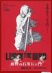 (1) LUPIN  THE  III RD 血煙の石川五ェ門