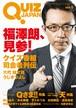 QUIZ JAPAN vol.5