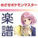 【吹奏楽譜】めざせポケモンマスター