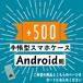 【追加用】Android用の手帳型スマホケースに変更する