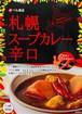 札幌スープカレー 辛口(大辛⁉️)