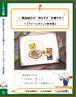 "【DVD教材】~第11巻~ アピールポイント参考書 ~ 商品アピールの""持ちネタ""を増やす!"