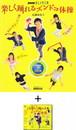 NHKおしゃれ工房楽しく踊れるズンドコ体操 DVD+MOOK+音楽CD