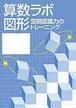 好学出版 算数ラボ図形 空間認識力のトレーニング 10~6級 小1・2~6 2020年度版 各学年(選択ください) 新品完全セット ISBN なし コ004-569-000-mk-bn