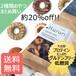 【送料無料】ドーナツ4袋+コロコロドーナツ2袋=6袋♡
