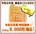 【令和1年産 特別価格】農姫米(ひとめぼれ・玄米)30kg