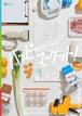 『ハッピーマーケット!』公演パンフレット