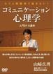 コミュニケーション心理学 入門DVD講座