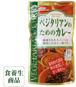ベジタリアンのためのカレー 160g 【桜井食品】