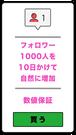 フォロワーを1000人を10日間かけて自然に増加 ★パスワード不要★