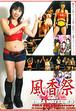 風香祭 DVD 2 FUKA MATSURI 3〜風香4thアニバーサリー〜