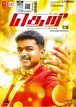 【Theri】テリ~スパーク~ 輸入盤DVD(英語字幕付き)