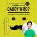 番外「DADDY WHO?」赤間直哉ver.(Blu-ray)