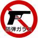 防弾ガラス ステッカー(標識タイプ)
