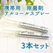 【送料込み】ペン型で携帯に便利!除菌剤アルコールスプレー 3本セット