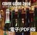 シードルガイド2016(電子版)バックナンバー
