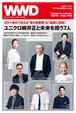 ユニクロがコロナ渦中で迎える大転換期 柳井社長と未来を担うキーマン7人を直撃 WWD JAPAN Vol.2135
