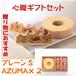 心織ギフト プレーンS&AZUMA