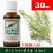 ティーツリーオイル 30ml(tea tree oil)ティートリーオイル正規輸入品