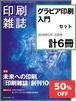 「グラビア入門」 連載セット 【割引】  月刊『印刷雑誌』