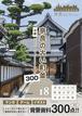 背景コレクション Vol.18【古都】奈良の古い町並300