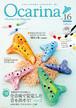 雑誌 Ocarina vol.16