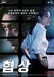 ☆韓国映画☆《ザ・ネゴシエーション》DVD版 送料無料!