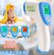 感染予防 当日出荷OK送料無料 2020熱売り 非接触体温計 学校 企業 家庭用 赤外線温度計 赤ちゃん 子供 大人1秒測温 体温物温両用 3色発熱提示功能国際安全認証