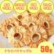パイナップル パインアップル(50g)ドライフルーツ オーガニック栽培 砂糖不使用 無添加