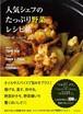 【送料込み】【バーゲンブック】人気シェフのたっぷり野菜レシピ帖  和知 徹 他