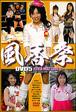 風香祭 DVD 5 FUKA MATSURI 9