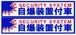 自爆装置付車 ミニサイズステッカー(赤青)