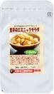 「里芋のエスニックサラダ」クッキングキット【2~3人分×2回】里芋のエスニック料理。全国どこでも送料無料!
