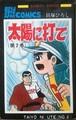 中古 太陽に打て(2) 貝塚ひろし サンデーコミックス 再版 送料無料