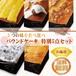 【お歳暮・冬ギフト】 5つの味を食べ比べ パウンドケーキ特別5点セット  ☆11月下旬以降お届け☆