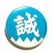 缶バッジ【誠×だんだら】青