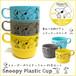 【即納】コップ プラスチック カップ スヌーピー SNOOPY 3色セット 3個セット z-133