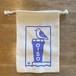 オリジナル巾着:大磯のデザイン灯台とアオバト