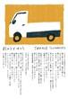 シングル「軽トラでゆこう」特製ポストカード&CD-R